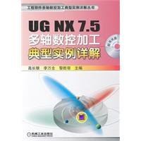9787111358060: UG NX 7.5 Multi-axis CNC machining typical example explanation (CD 1) [Paperback](Chinese Edition)