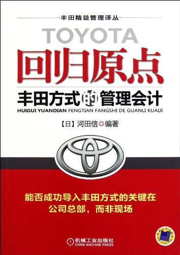 9787111358190: Reture to the Origin-the Toyota Way of Management Accounting (Chinese Edition)