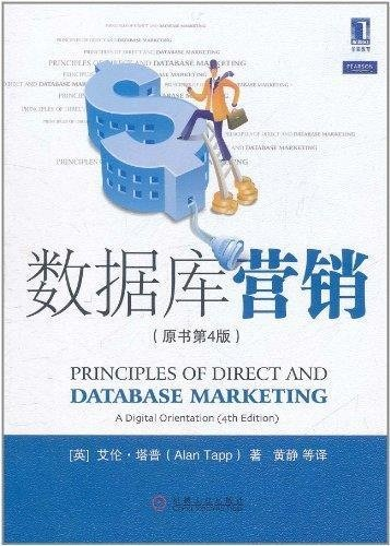 Principles of the Direct and the Database Marketing: A Digital the Orientation(Chinese Edition): AI...