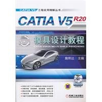 9787111358879: CATIA V5R20 mold design tutorial (with DVD disc 1) [Paperback](Chinese Edition)