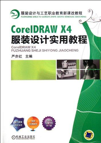 9787111359180: CoreIDRAW X4 Practical Tutorial of Costume Design (Chinese Edition)