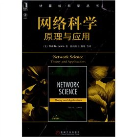 9787111359661: Network Science:Theory and Applications(Chinese Edition)