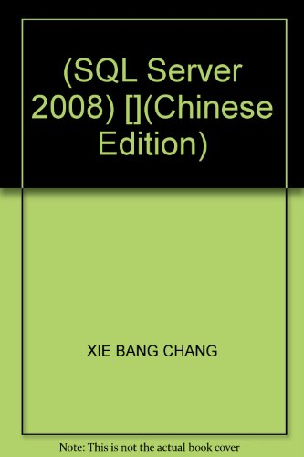9787111360735: (SQL Server 2008) [](Chinese Edition)