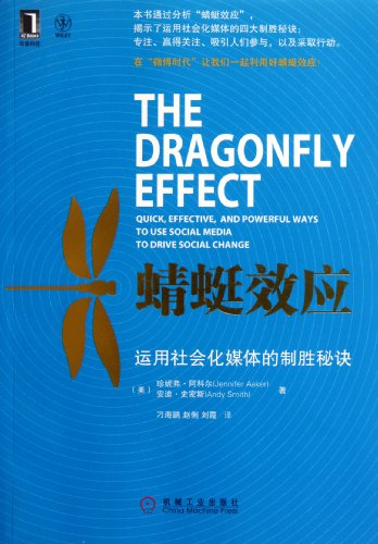 9787111361169: The dragon fly effect-Quick,effective and powerful ways to use social media to drive social change (Chinese Edition)