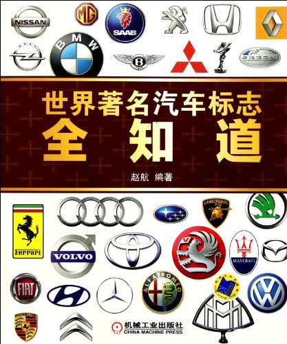 9787111361657: Car Emblems: The Ultimate Guide to Automotive Logos Worldwide (Chinese Edition)