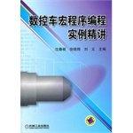 New Genuine ] CNC lathe macro programming: SHEN CHUN GEN