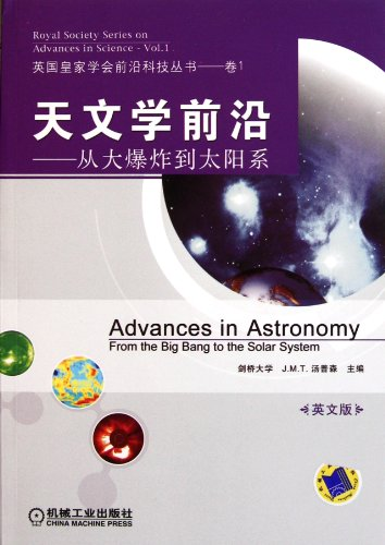 Advances in Astronomy from the Big Bang: Tang Pu Sen