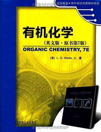 9787111364733: Organic Chemistry (7th edition of the English and the original book)