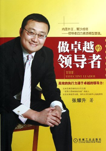 Genuine books make excellent leaders 9787111364986(Chinese Edition): ZHANG YAO SHENG