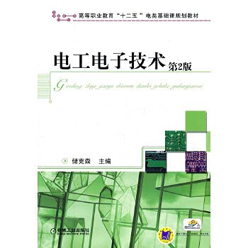 Genuine Books 9787111366010 Electrical and Electronic Technology ( 2nd Edition )(Chinese Edition): ...