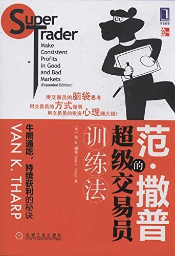 Genuine Books 9787111370147 Fansa Pu super trader training method(Chinese Edition): FAN K. SA PU (...