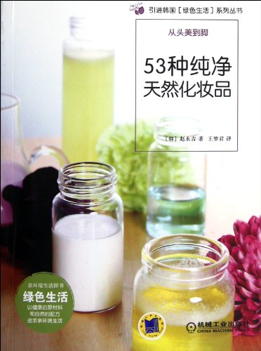 Genuine books 978711137071053 kinds of pure natural cosmetics(Chinese Edition): ZHAO YONG JI