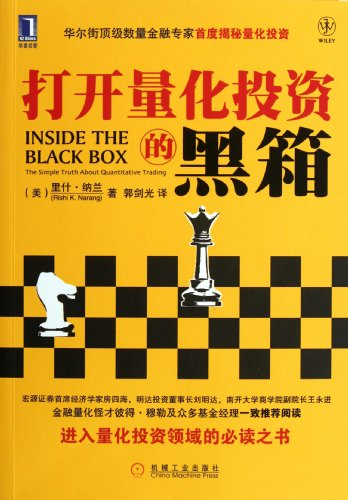 9787111373216: Inside the Black Box:The Simple Truth About Quantitative Trading (Chinese Edition)