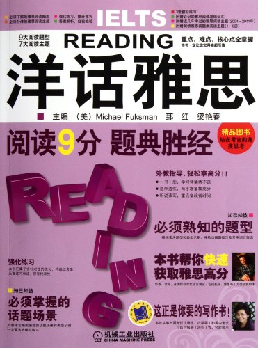 9787111373780: IELTS - reading 9 (Chinese Edition)