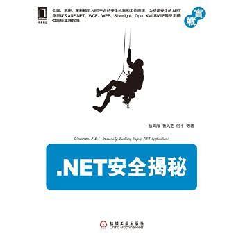 9787111375739: . NET security Secret
