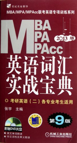 9787111376446: English Vocabulary Manual - MBA MPA MPAcc - 2013 edition - 9th edition - Master English (2) - for all majors - with 1 DVD (Chinese Edition)