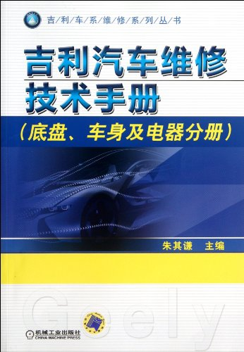 9787111378068: Chassis, Car body and Electrical Equipment - Geely Automobile Maintenance Technical Manual (Chinese Edition)