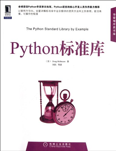 9787111378105: The Python Standard Library by Example (Chinese Edition)