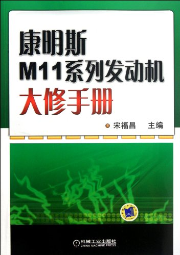 Cummins M11 series engine overhaul manual feng(Chinese Edition): SONG FU CHANG
