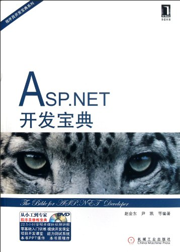 ASP.NET development Collection(Chinese Edition): ZHAO HUI DONG
