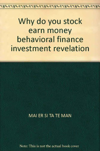 Why do you stock earn money behavioral finance investment revelation: MAI ER SI TA TE MAN