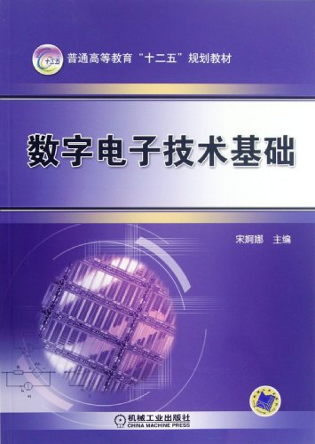 9787111379980: Fundamental Digital Electronic Technique (Chinese Edition)
