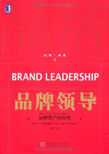 Brand Leadership: MEI ) DAI WEI. A KE.( MEI ) AI LI KE