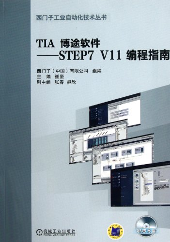TIA Portal software: STEP7 V11 Programming Guide: CUI JIAN BIAN