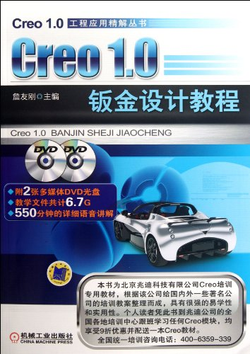 Creo 1.0 Sheet Metal Design Tutorial -: Zhan You Gang