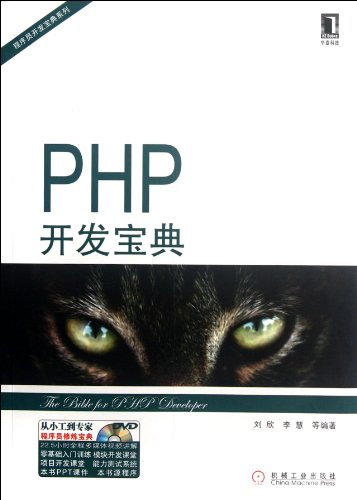 PHP development Collection(Chinese Edition): LIU XIN. LI