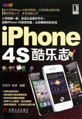 9787111381051: iPhone 4S for Dummies (Chinese Edition)