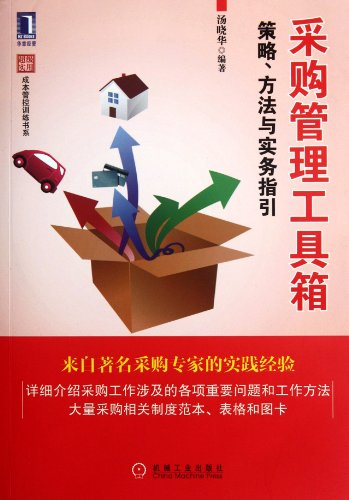9787111381426: Purchasing Management Tool Box Strategy, Methods and Practical Reference (Chinese Edition)