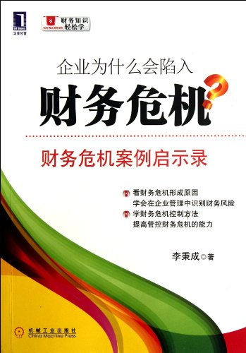 9787111381976: Why do Companies Fall into Financial Crisis? (Chinese Edition)