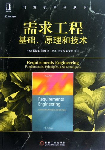 9787111382317: Requirement Engineering - Basis, Principles and Technologies (Chinese Edition)