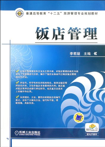 9787111384472: Hotel Operations Management (Chinese Edition)