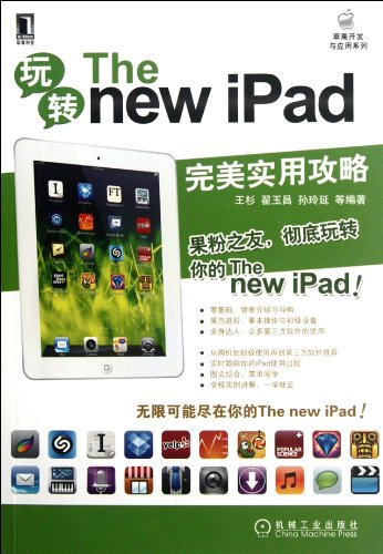9787111385431: Play The New iPad (Chinese Edition)