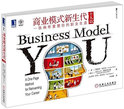 9787111386759: Business model. the new generation (personal papers): a canvas to reshape your career