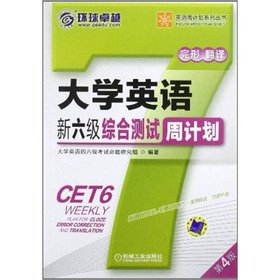 College English new six test week program - Gestalt turn - 4th Edition (Author: Xinhua) (Price: ...