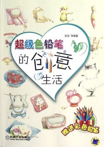 9787111387473: The super color pencil creative life - complimentary color pencil(Chinese Edition)