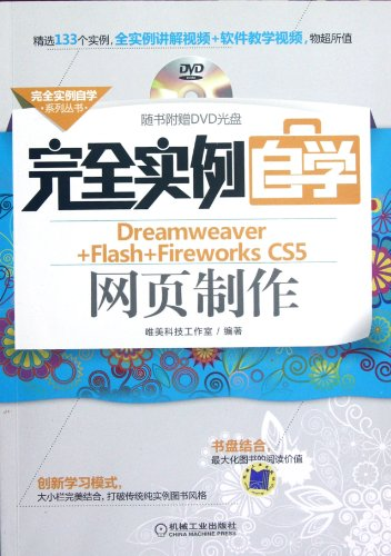 9787111387800: Learning through examples-- Dreamweaver+Flash+Fireworks CS5webpage making(with DVD) (Chinese Edition)
