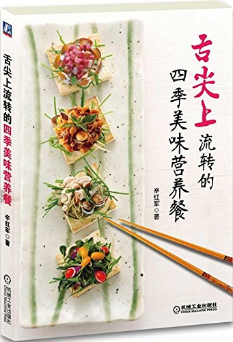 9787111388425 tongue circulation of Four Seasons delicious nutritious meals (read tongue(Chinese ...