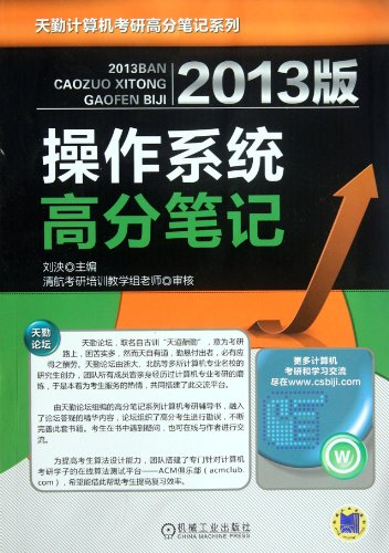 2013 Edition operating system score the notes Tianqin computer Kaoyan score notes series: LIU YANG ...