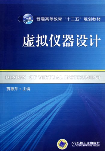 9787111389132: Virtual Instrument Design (Chinese Edition)