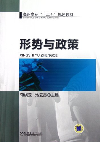 Situation and Policy (Chinese Edition): jiang xiao yun