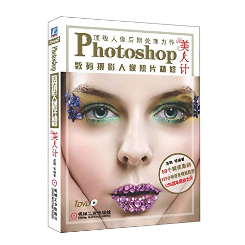 Photoshop digital photography portrait photo finishing - (including 1DVD) - Notorious - (including ...