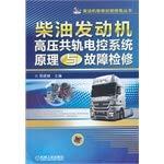 Diesel engine maintenance skills practice Series: diesel engine high pressure common rail ...