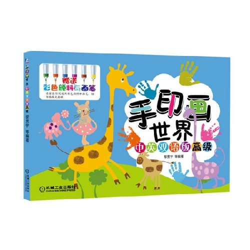 Handprint painting world - bilingual - color pigments and brushes(Chinese Edition): LI GUAN YU
