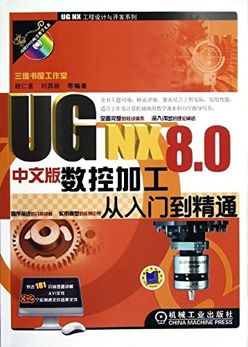 9787111394662UGNX8.0 Chinese version of CNC machining from entry to the master(Chinese Edition): HU...