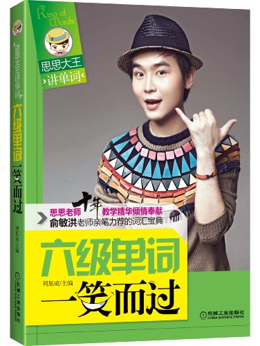 Genuine] laugh it off the Sisi king speaking the word: six words Zhou Sicheng(Chinese Edition): ...