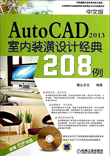 9787111395157 Chinese the AutoCAD2013 interior design classic 208 cases(Chinese Edition): BEN SHE